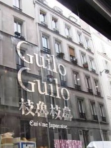 """guilo guilo japanese restaurant"""